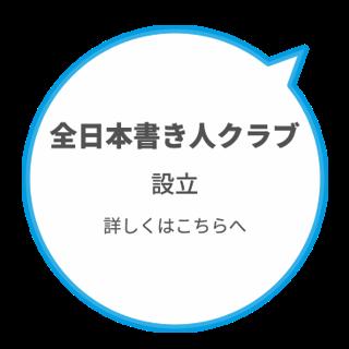 全日本書き人クラブ設立! 詳しくはこちらへ