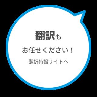 翻訳もお任せください! 翻訳特設サイトへ